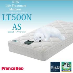 フランスベッド製 ライフトリートメント ダブル スプリングマットレス LT-500NAS