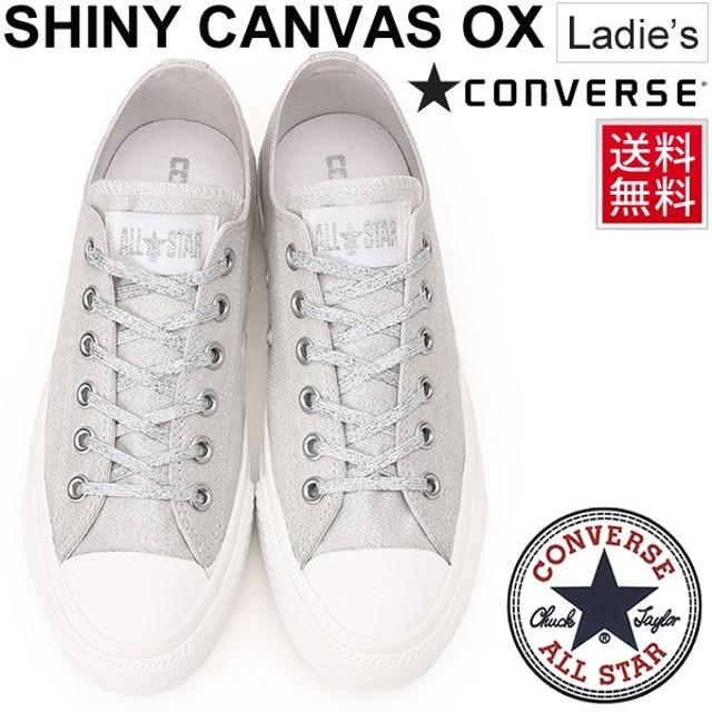 スニーカー レディース コンバース オールスター シャイニーキャンバス OX ラメ キャンバス ローカット 女性用 converse ALL STAR 正規品/SHINYCANVAS-OX