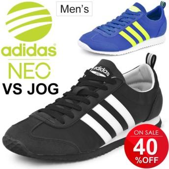 スニーカー メンズ アディダス adidas neo VSJOG 男性 AW3884 AQ1352 ローカット シューズ 靴 くつ/VSJOG-