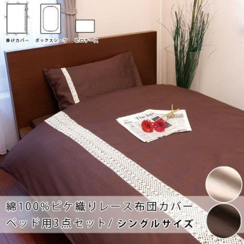 布団カバーセット/シングル ベッド用 レース 掛けカバー ボックスシーツ 枕カバー
