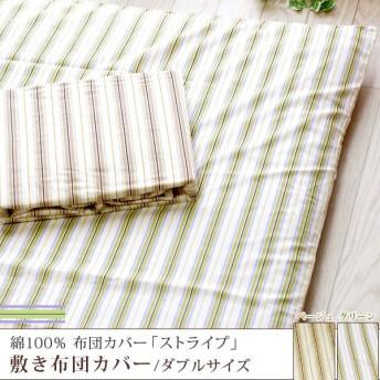 敷き布団カバー/ダブル 綿100% 敷きカバー
