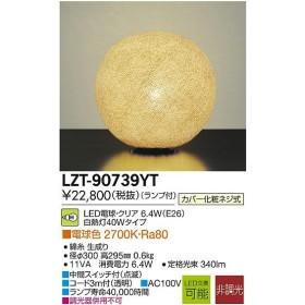 大光電機(DAIKO) LZT-90739YT 和風スタンド ランプ付 非調光 電球色 生成り LED電球 クリア6.4W 中間スイッチ付 [∽]