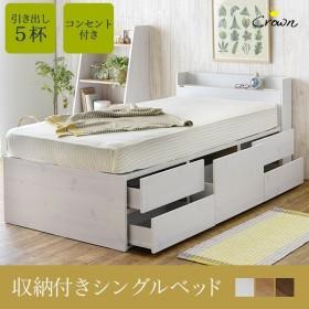 ベッド シングルベッド フレーム 木製ベッド ベッド下収納 宮棚付き 簡単組み立て 分解 大容量収納 収納5杯シングルベッド 棚コンセント付き