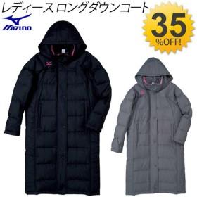 ロング ダウンコート レディース ミズノ mizuno/32JE4850