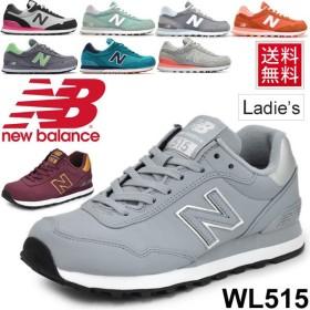 レディーススニーカー  ニューバランス シューズ newbalance Limited リミテッドモデル スニーカー 女性/WL515