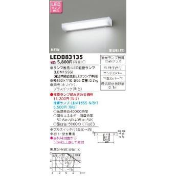 東芝ライテック LEDB83135 キッチン 流し元灯 電源内蔵直管形LED プルスイッチ付 棚下・壁面兼用タイプ ランプ別売