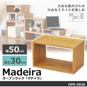 オープンラック ラック 幅50×高さ30cm マデイラ Madeira OPR-5030 奥行30cm 木製 オープンシェルフ ディスプレイラック ローテーブル サイドテーブル