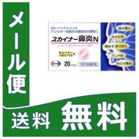 スカイナー鼻炎N 20カプセル  定形外郵便 【第2類医薬品】 tk10