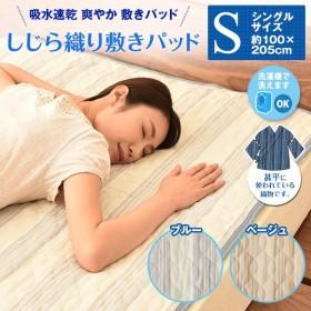 しじら織り 敷きパッド シングルサイズ 約100×205cm ベットパッド ベッドパット 敷きパット 敷パッド 洗える ウォッシャブル 丸洗い