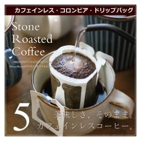 コーヒー ギフト コーヒー豆 カフェインレス コロンビア ドリップバッグ 5袋 深煎り 深川珈琲 広島 お試し 高級コーヒー豆