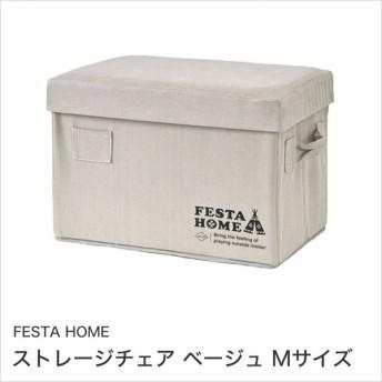 FESTA HOME ストレージチェア ベージュ Mサイズ 折りたたみ ふた付き ケース 収納ボックス 椅子 小物入れ アウトドア 箱 スツール ボックスチェア イス SPICE