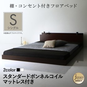ベッド ローベッド シングルベッド 棚コンセント付き スカイトア フロアベッドア スタンダードボンネルコイルマットレス付き シングル