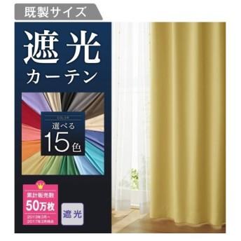 カーテン ドレープ 遮光 幅100×長さ110cm×2枚 年中 幅100×長さ110cm ニッセン