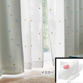 カーテン 安い おしゃれ レースカーテン ぽんぽん刺繍のUVカット 遮熱 遮像カーテン ピンク 約100×118 2枚