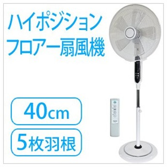 扇風機 リビング扇風機 5枚羽根 ハイポジション フロアー扇風機 首振り タイマー フルリモコン 送風機 タイマー サーキュレーター ファン 羽根径40cm