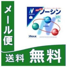 ノーシン散剤 8包 定形外郵便 【指定第2類医薬品】 tk10