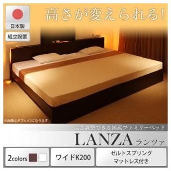 ベッド ワイドキングベッド すのこベッド ゼルトスプリングマットレス付き ワイドK200 組立設置付