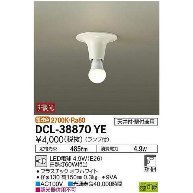 DCL-38870YE 大光電機 照明器具 シーリングライト DAIKO (DCL38870YE)