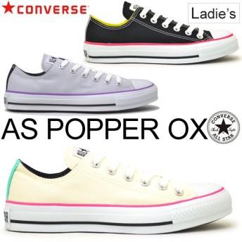 コンバース スニーカー レディース CONVERSE ALLSTAR POPPER OX ローカット オールスター ポッパー 女性 靴 ホワイト1R127/ブラック1R129/グレー1R128 正規品