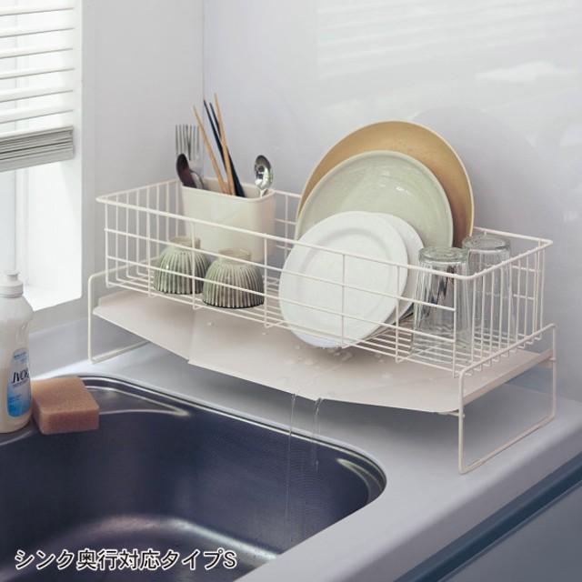 水切り    ベルメゾン 水回りを清潔 シンク奥行対応タイプS