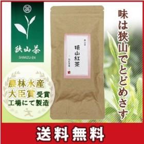 農林水産大臣賞受賞工場で製造 狭山茶 和紅茶 60g