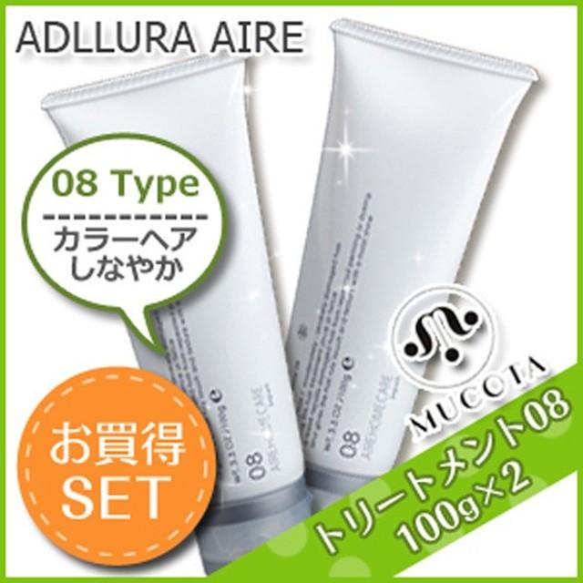 ムコタ アデューラ アイレ 08 フォーカラーウィークリー 100g × 2個 セット サロン専売