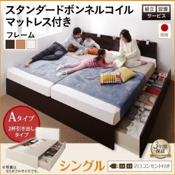 組立設置付 ベッド シングル 収納ベッド 国産フレーム 収納付きベッドスタンダードボンネルコイルマットレス付き Aタイプ シングル