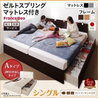 組立設置付 ベッド シングル 収納ベッド 国産フレーム 収納付きベッドゼルトスプリングマットレス付き Aタイプ シングル