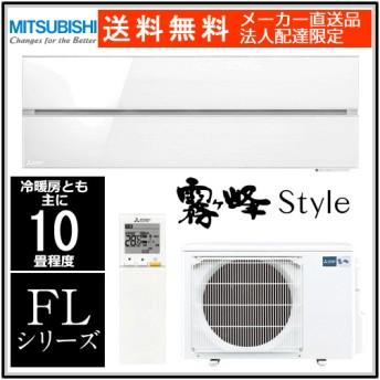 【エアコン 10畳】 三菱電機 ルームエアコン FLシリーズ MSZ-FLV2818-W 主に10畳用 単相100V 室内電源 【個人宅配送不可】