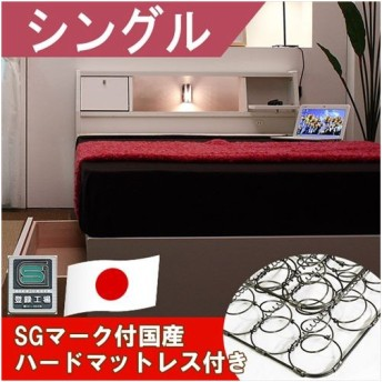 多機能な棚付きベッド ホワイト シングル 日本製ハードボンネルコイルマットレス付き送料無料【オール日本製】