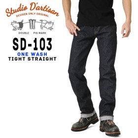 STUDIO D'ARTISAN ステュディオ・ダ・ルチザン SD-103 15oz タイトストレート ワンウォッシュ ブランド 【Sx】