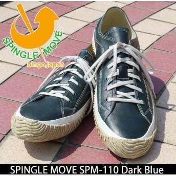 【サイズ交換送料無料】スピングルムーブ SPINGLE MOVE スニーカー SPM-110 ダークブルー Dark Blue spm110-133