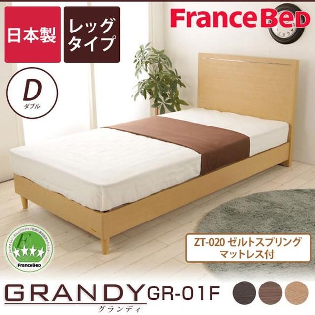 フランスベッド グランディ 脚付 ダブルベッド レッグタイプ ゼルトスプリングマットレス(ZT-020)セット 高さ26cm 型番:GR-01F 260 LG + ZT-020