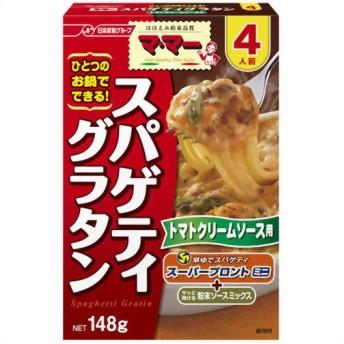 マ・マー ひとつのお鍋でできる!スパゲティグラタン トマトクリームソース用 148g