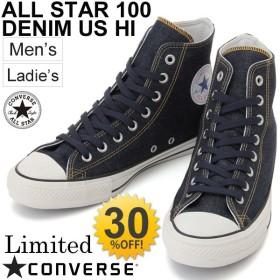 コンバース converse ALL STAR ハイカットデニムスニーカー 1CK587