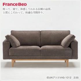 フランスベッド 2人掛けソファ 脚付き 〈IDUN〉 VAS-1012