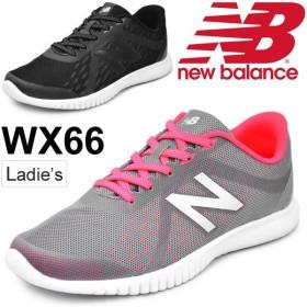 トレーニングシューズ レディース ニューバランス newbalance 女性用 婦人靴 ローカット D幅 フィットネス トレーニング 正規品/WX66