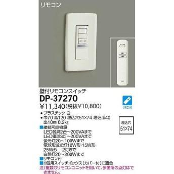 照明部材 大光電機(DAIKO) DP-37270 壁付リモコンスイッチ