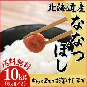 お米 ななつぼし 10kg 北海道産 5キロ×2袋 米 ごはん うるち米 精白米