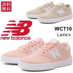 ニューバランス スニーカー レディース newbalance WCT10/コートスタイルシューズ キャンバス ローカット 女性用 B幅 スポーツカジュアル くつ 正規品/WCT10