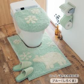 トイレマットセット 洗える トイレマット フタカバー セット 2点セット おしゃれ 安い 北欧 ふかふか ふわふわ 新生活 標準 O型 U型 ブルー 青色 しろくま