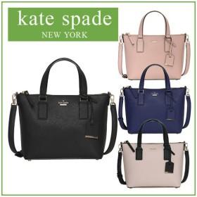 ケイトスペード Kate Spade CAMERON STREET LUCIE CROSSBODY(キャメロンストリートルーシー) クロスボディ PXRU7698 選べるカラー