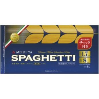 明治屋 スパゲッティ 1.7mm チャック付 1kg