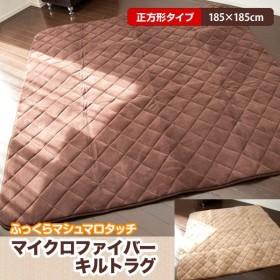 ラグ カーペット マイクロファイバーキルトラグ 正方形 185×185cm こたつ敷布団