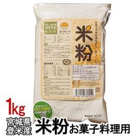 米粉 お菓子・料理用 1kg