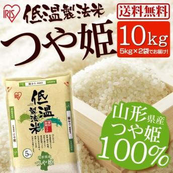 米 お米 10キロ 山形県産 つや姫 アイリスの低温製法米 10kg 5kg×2 アイリスオーヤマ