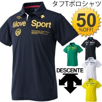 デサント メンズ 半袖Tポロシャツ/ムーブスポーツ ウェア/DESCENT /DAT-4610