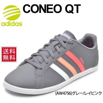 アディダス レディース シューズ adidas NEO CONEO QT スニーカー 靴 3ストライプ コートスタイル 靴 コーネオQT/AW4756