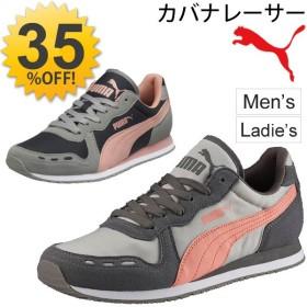 PUMA スニーカー メンズ レディース プーマ スポーツシューズ カバナレーサー 男女兼用 シューズ 靴 カジュアル ローカット 運動靴/358397