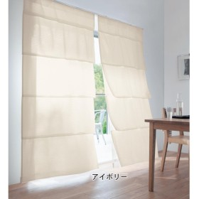 カーテン カーテン 風を通すUVカット 遮熱 遮像カーテン アイボリー 約100×88 2枚 約100×108 2枚
